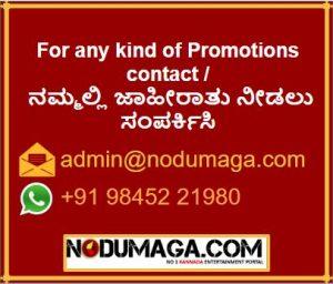 contact nodumaga for ads