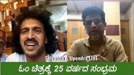 ಓಂ ಚಿತ್ರಕ್ಕೆ 25 ವರ್ಷದ ಸಂಭ್ರಮ | Shiva Rajkumar and Upendra Live | Shivanna | Updendra | Nodumaga