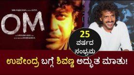 ಓಂ ಚಿತ್ರದ ಯಶಸ್ಸು ಉಪೇಂದ್ರಗೆ ಕೊಡಬೇಕು | Om 25 Years Anniversary Celebration | Shivarajkumar