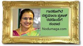 ಗಾನಕೋಗಿಲೆ ರತ್ನಮಾಲಾ ಪ್ರಕಾಶ್ ರವರೊಂದಿಗೆ ಸಂವಾದ | Ratnamala Prakash | Nodumaga