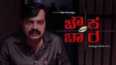 """CHOWKABARA"" STATE || ISFFB || SIIMA || Award winning ""KANNADA"" Best Short Film"