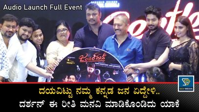 Gentleman Audio Launch Full Event | Darshan Thoogudeepa | Prajwal Devaraj | New Kannada Movie 2020