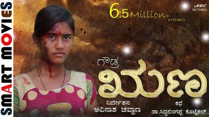 Goudra Runa | Kannada short film | Avinash Chouhan | Indian Short Film | Dr.Siddalingappa.K