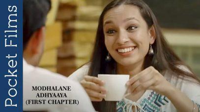 Kannada Drama Short Film – Modhalane Adhyaaya (First Chapter)