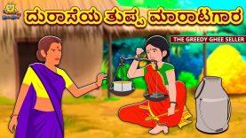 Kannada Moral Stories for Kids – ದುರಾಸೆಯ ತುಪ್ಪ ಮಾರಾಟಗಾರ