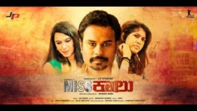 MISSKAALU Award Winning Kannada Shortfilm By Naresh Babu