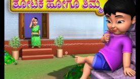 Thotake Hogu Timma – Kannada Rhymes 3D Animated