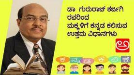 ಮಕ್ಕಳಿಗೆ ಕನ್ನಡ ಕಲಿಸುವ ಉತ್ತಮ ವಿಧಾನಗಳು | Gururraj Karajagi | Nodumaga