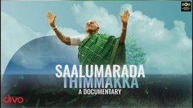 Saalumarada Timmakka | ಸಾಲುಮಾರದ ತಿಮ್ಮಕ್ಕ