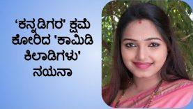 ಕನ್ನಡಿಗರ' ಕ್ಷಮೆ ಕೋರಿದ 'ಕಾಮಿಡಿ ಕಿಲಾಡಿಗಳು' ನಯನಾ | Nodumaga