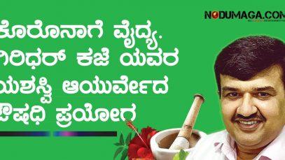 ಕೊರೊನಾ ಮಹಾಮಾರಿಗೆ ಡಾ.ಗಿರಿಧರ್ ಕಜೆಯವರ ಆಯುರ್ವೇದ ಅಸ್ತ್ರ