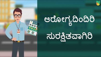 Corona Virus Advisory | Kannada