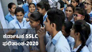 sslc result-2020