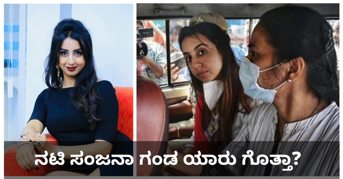 sanjana arrested