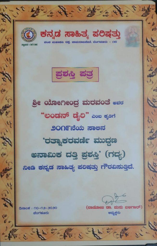 kannda sahitya parishat award