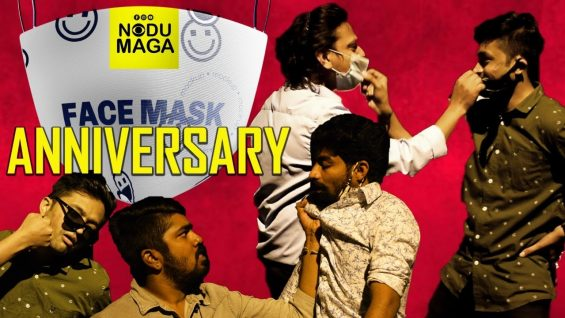 MASK Scenario – Have you ever experienced this|Happy Face Mask Anniversary|ಹಾಕ್ರಪ್ಪ Mask 🎭😷